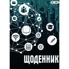 Щоденник шкільний NETWORK, А5, 40арк, м'яка обкл., скоба, УФ-лак, SMART Line. ZB.13108