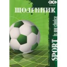 Щоденник шкільний SPORT, А5, 40арк, м'яка обкл., скоба, УФ-лак, SMART Line, ZB.13104