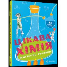 Книга Цікава хімія. Життєпис речовин