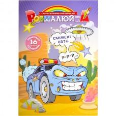 Книжка-розмальовка А4 8арк Мандарин з наклейками асорті