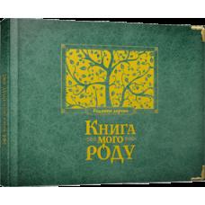 Книга Книга мого роду (зелена)