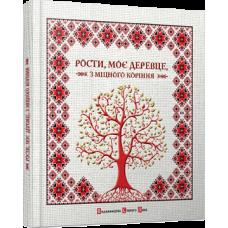 Книга Рости моє дерево з міцного коріння