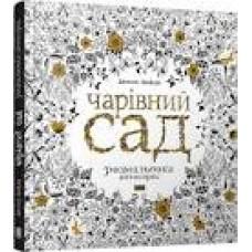 Книга Чарівний сад
