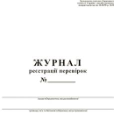 Журнал реєстрації перевірок офс. 24л