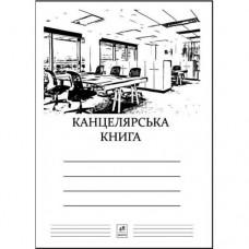 Книга канцелярська А4, центр. шов,  48арк, офсет, клітинка, КН4548К