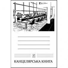 Книга канцелярська А4 на скобі 96арк, офсет, клітинка, КН4496К