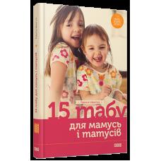 Книга 15 табу для матусь і татусів