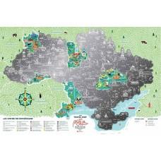 Travel Map Моя Рідна Україна