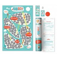 100 ДЕЛ JUNIOR UA edition