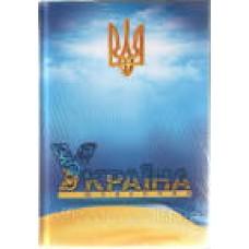 Щоденник недатований А5 АРКУШ ART 1В164 Україна